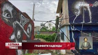 Уличные художники нарисовали антикоронавирусное граффити