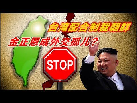 海峡论谈:台湾配合制裁朝鲜 金正恩成外交孤儿?