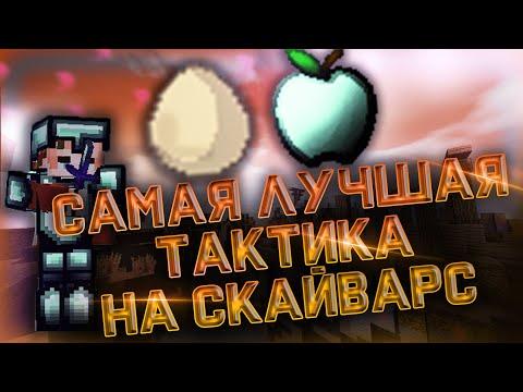 САМАЯ ЛУЧШАЯ ТАКТИКА НА СКАЙВАРС 3  - VimeWorld SkyWars Вайм Ворлд