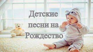!! ДЕТСКИЕ РОЖДЕСТВЕНСКИЕ ПЕСНИ - ПЕСНИ НА РОЖДЕСТВО !!