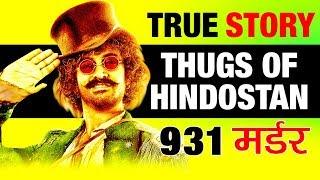 Thugs Of Hindostan (ठग ऑफ हिंदुस्तान) Real Story in Hindi | Unknown Facts |Aamir Khan Upcoming Movie
