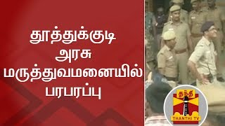 Tense Situation in Thoothukudi Govt Hospital | Thanthi TV | Sterlite Protest | Sterlite | Autopsy