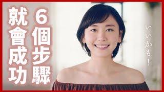Download Video 一定交到女朋友的6個步驟(女生也適用)|好倫|好幸福#4 MP3 3GP MP4
