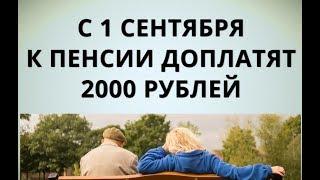 С 1 сентября к пенсии доплатят 2000 рублей
