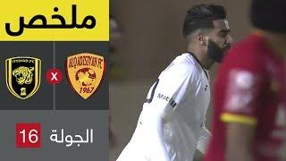 ملخص مباراة القادسية والاتحاد في الجولة 16 من دوري كاس الأمير محمد بن سلمان للمحترفين