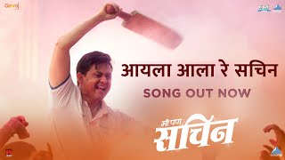 Aila Aala Re Sachin Song Movie Me Pan Sachin | New Marathi Song 2019 | Swwapnil Joshi
