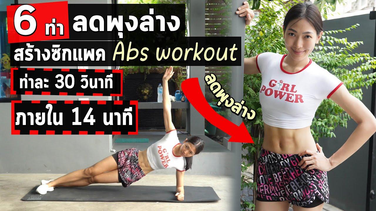 6 ท่า ลดหน้าท้องแบบเร่งด่วน สร้างซิกแพค ท่าละ 30 วินาที Abs Workout | Sixpackclub.net