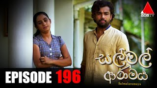 සල් මල් ආරාමය | Sal Mal Aramaya | Episode 196 | Sirasa TV Thumbnail