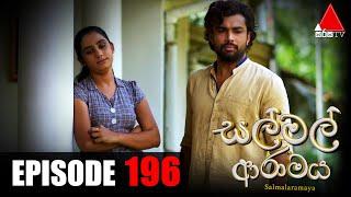 සල් මල් ආරාමය | Sal Mal Aramaya | Episode 196 | Sirasa TV Thumbnail
