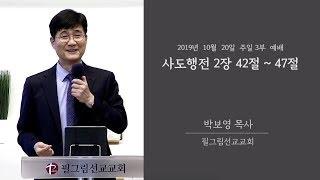박보영 목사 | 2019.10.20 필그림선교교회 주일…