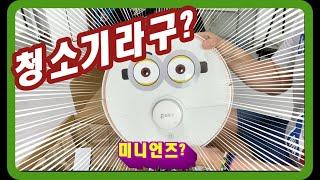 샤오미 로봇청소기 언빡싱 임혁필 권진영의 대단해요TV