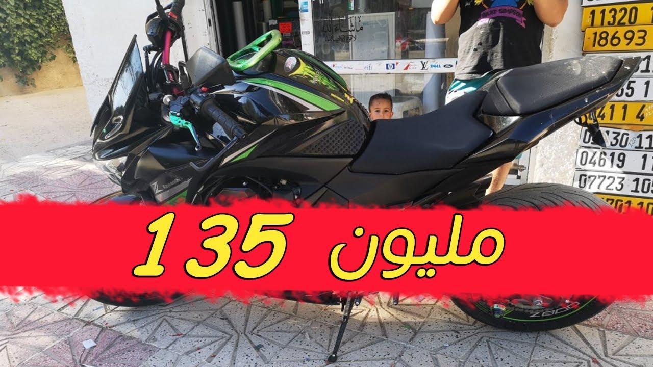 اسعار الدرجات النارية في الجزائر (تيماكس كاوازاكي بيام) ماطريال خشين
