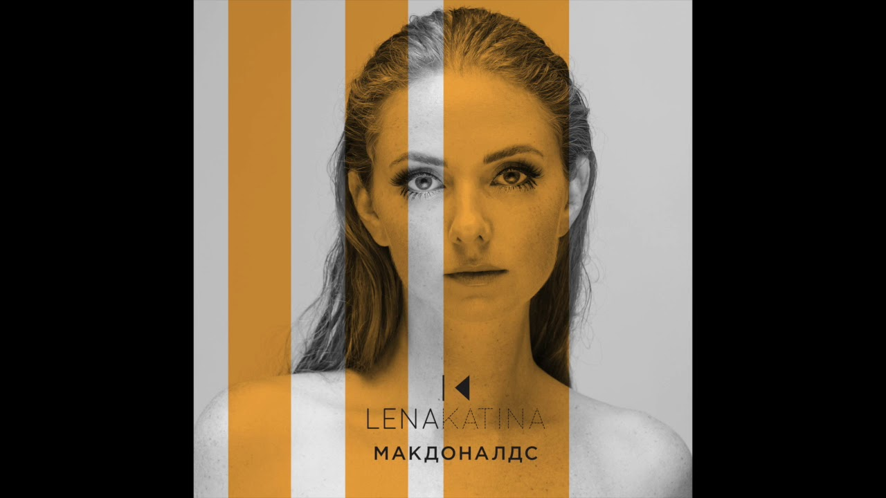 Image result for Lena Katina – Макдоналдс