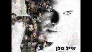 אייל גולן בשבילך Eyal Golan