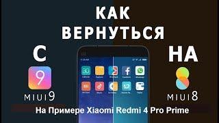 Як повернутися з Miui 9 на Miui 8 ЧЕРЕЗ ТРИ ТОЧКИ? На Прикладі Xiaomi Redmi 4 Pro