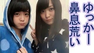 【欅坂46】平手友梨奈×菅井友香 ゆっかーメンバーにオババといじられてる件w thumbnail