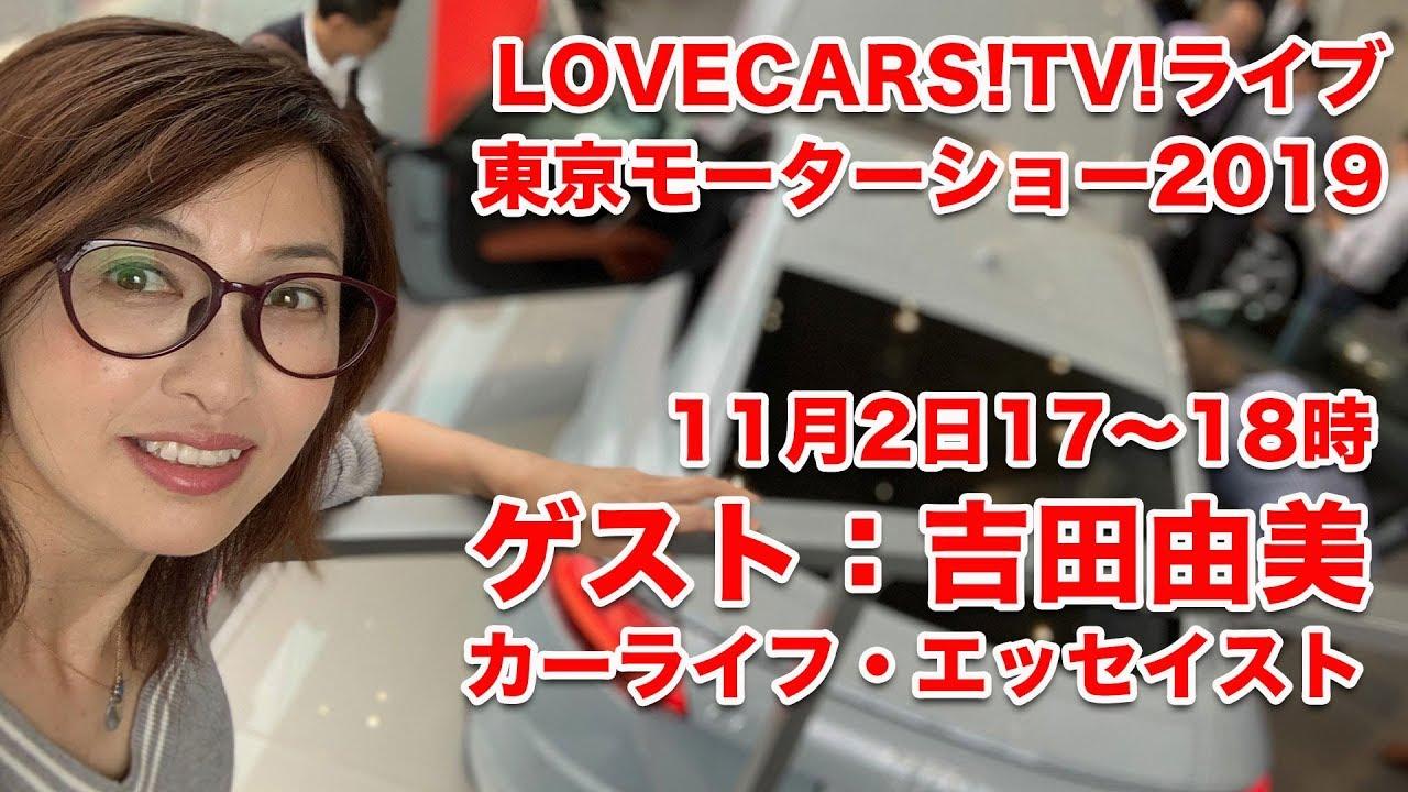 カーライフ・エッセイスト吉田由美さんとトーク 11月2日17-18時 ...