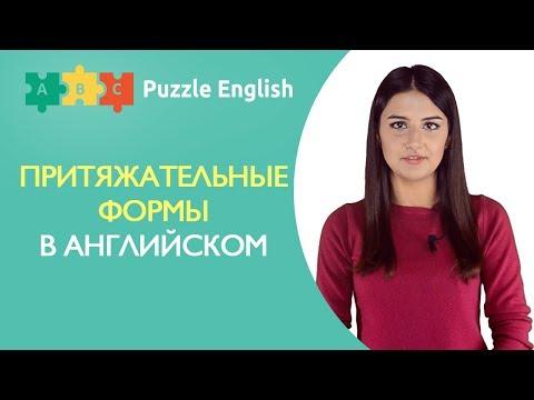 Видеоурок притяжательный падеж в английском языке