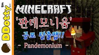 미스테리 공간!! '판데모니움' 공포 탈출맵 - Pandemonium - [마인크래프트-Minecraft] [도티]