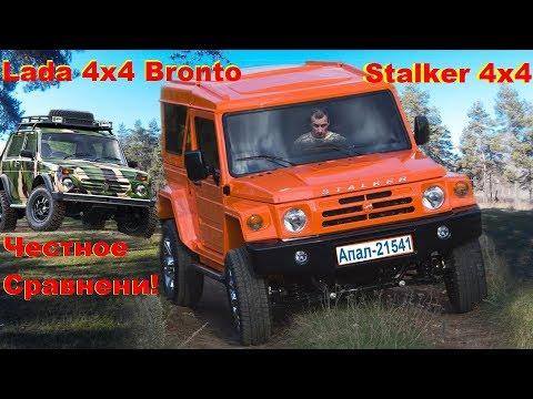 Честный Обзор Сравнение LADA STALKER и LADA 4x4 BRONTO. Купить Stalker Apal 21541 Niva или Lada 4x4