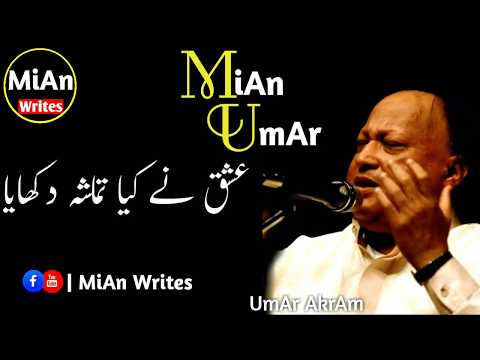 nusrat-fateh-ali-khan-whatsapp-status- -maikada-ban-gai-mast-aankhen---wo-nazar-parsa-ho-gai-he