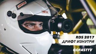 ДРИФТ ИЗНУТРИ. КОМАНДА RACEBOX / ДРИФТАНУТЫЕ НА 1 ЭТАПЕ RDS 2017 // GOFASTTV