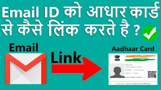 How To Link Email ID To Aadhar Card