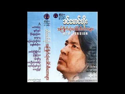 Khin Maung Toe '' A Kyite Sone Gaung Se Tay Myar ''