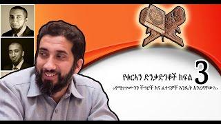 Uderstanding Trials & DifficultiesᴴᴰNuman ali kan ( amharic)