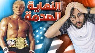 قنعت ترمب يوقف الحرب العالمية 🔫😱 !! (( النهاية الصادمة 😢 )) !! انقاذ الرئيس || Mr President