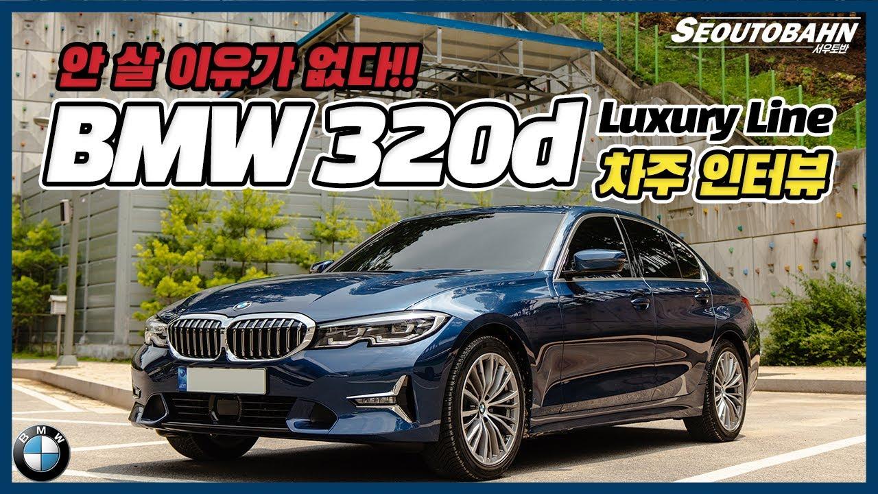 BMW 320d Luxury Line 차주의 리얼 후기   안 살 이유가 없다!! [차주인터뷰]