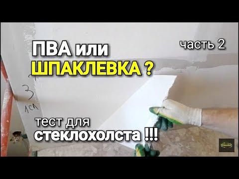 ПВА или ШПАКЛЕВКА? Тест на прочность для стеклохолста. #2