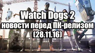 Watch Dogs 2 новости перед ПК-релизом (28.11.16)