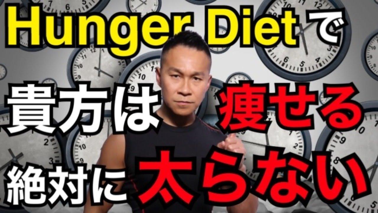 Hunger Diet(ハンガーダイエット)で貴方は100%痩せる