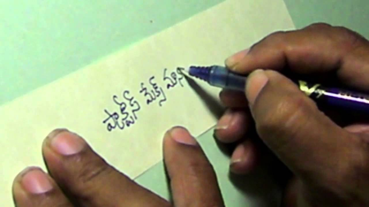 BEAUTIFUL TELUGU HAND WRITING -FOR ALL-10 th Class students