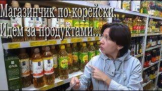 Магазинчик по-корейски. Идем за продуктами...