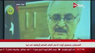 المتحدث باسم الجيش الوطني الليبي يستعرض أوجه الدعم التركي للعناصر الإرهابية في ليبيا