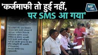 किसानों के पास चुनाव बाद कर्ज माफ करने के SMS | MP Tak