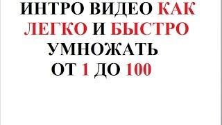 интро видео как легко умножать числа от 1 до 100