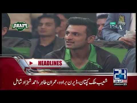 News Headlines   8:00 PM   12 November 2017   24 News HD