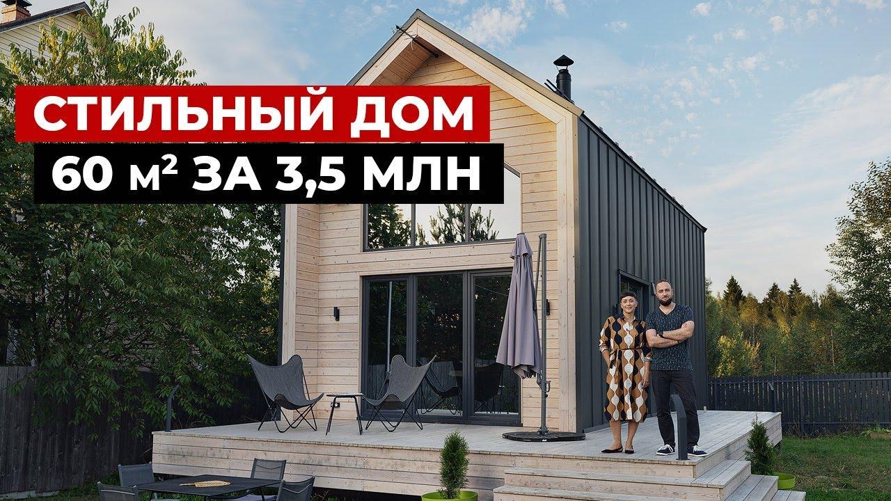Обзор современного дома 60 м2. Барнхаус. Дизайн интерьера в современном стиле. Каркасный дом