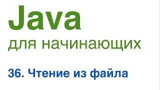 Java для начинающих. Урок 36: Чтение из файла.