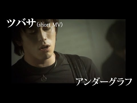 『ツバサ』(長澤まさみ出演 Short MV full music)/ アンダーグラフ