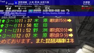 【大雨による】列車の運転取りやめ・遅れ・変更放送 @京都