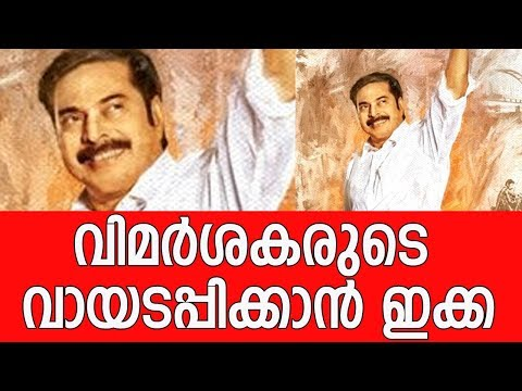 Mammootty's next movie Yathra 1st look poster making waves in social media