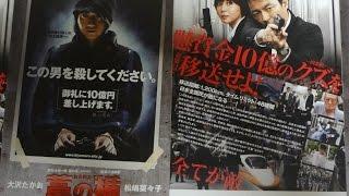 藁の楯 わらのたて A 2013 映画チラシ 2013年4月26日公開 【映画鑑賞&...