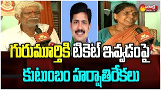 Tirupati MP Candidate Dr.Gurumurthy Parents On His MP Ticket | Sakshi TV