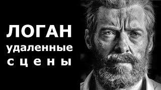 ЛОГАН [2017] - Удаленные сцены с русскими субтитрами