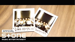 Download [슬기로운 의사생활 시즌2 OST Part 12] 미도와 파라솔 (Mido and Falasol)- 언젠가는 (Someday)