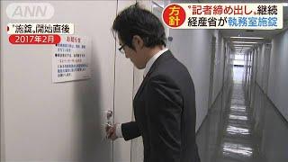 """経産省が""""記者締め出し"""" 大臣代わっても継続(19/12/17)"""